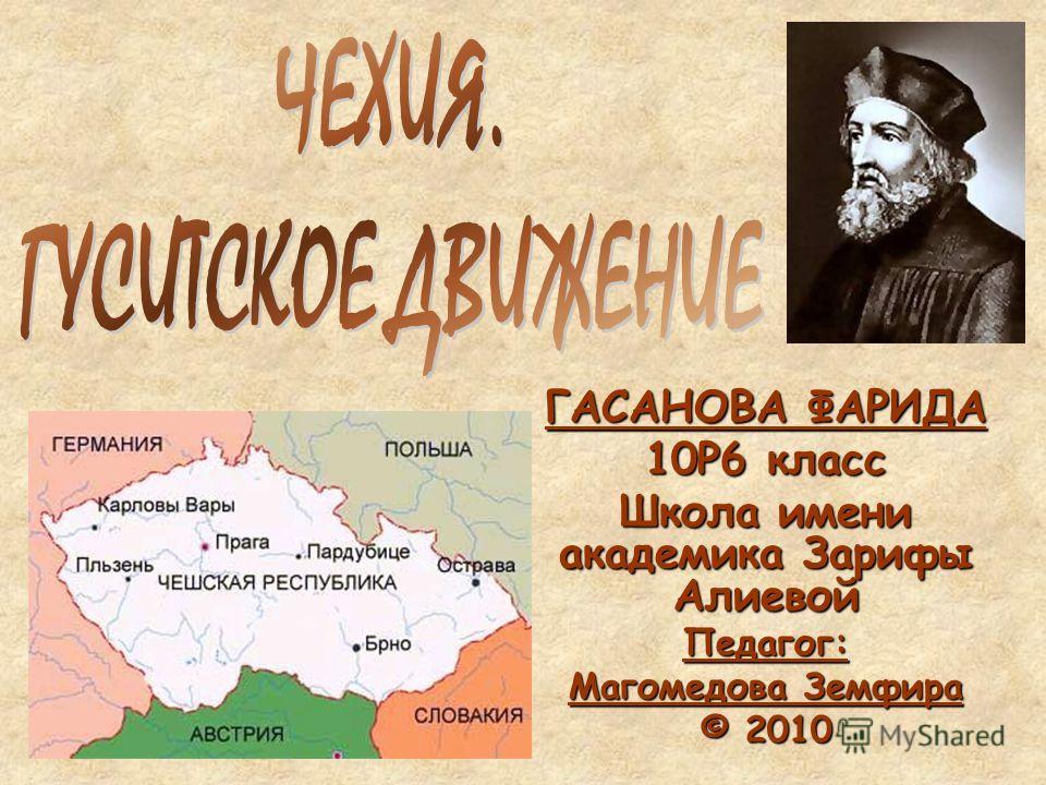 Гуситские Войны Презентация По Истории