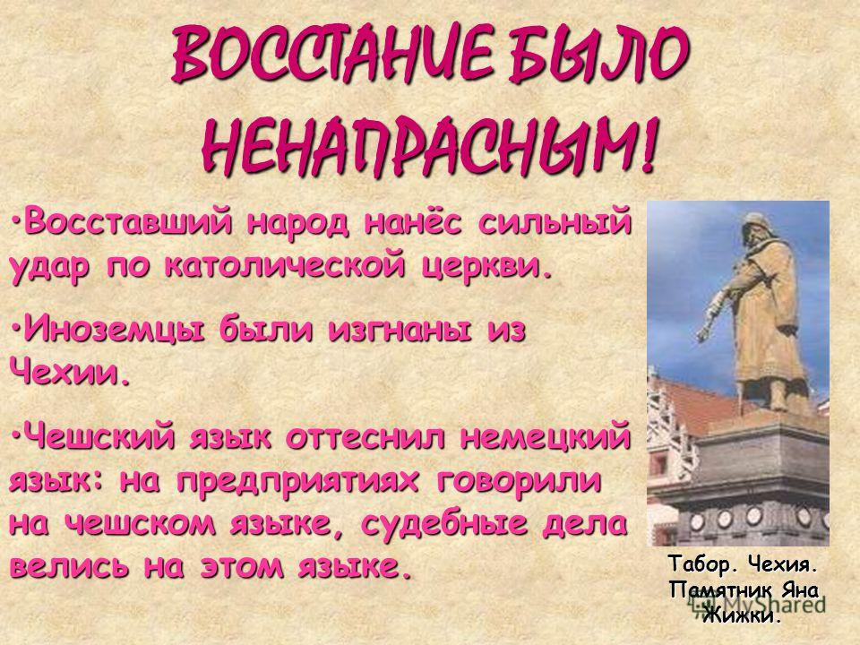 ВОССТАНИЕ БЫЛО НЕНАПРАСНЫМ! Восставший народ нанёс сильный удар по католической церкви.Восставший народ нанёс сильный удар по католической церкви. Иноземцы были изгнаны из Чехии.Иноземцы были изгнаны из Чехии. Чешский язык оттеснил немецкий язык: на
