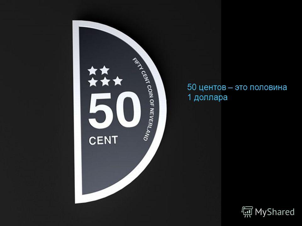 50 центов – это половина 1 доллара
