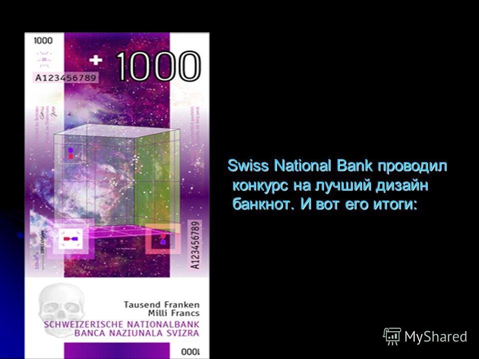 Swiss National Bank проводил конкурс на лучший дизайн банкнот. И вот его итоги: Swiss National Bank проводил конкурс на лучший дизайн банкнот. И вот его итоги: