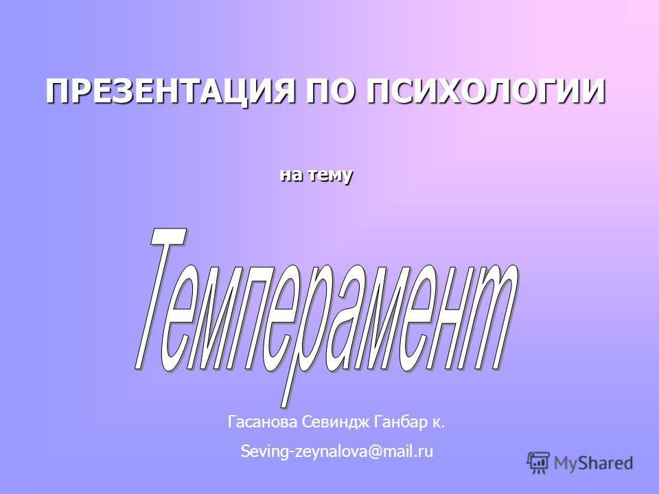 ПРЕЗЕНТАЦИЯ ПО ПСИХОЛОГИИ на тему Гасанова Севиндж Ганбар к. Seving-zeynalova@mail.ru