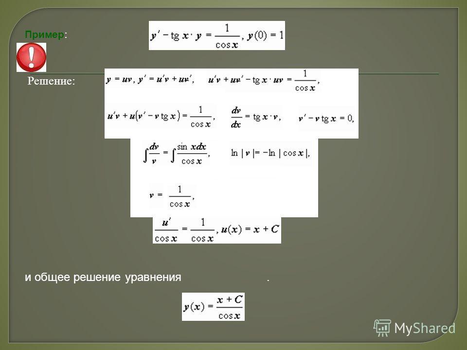 Пример : Решение: и общее решение уравнения.
