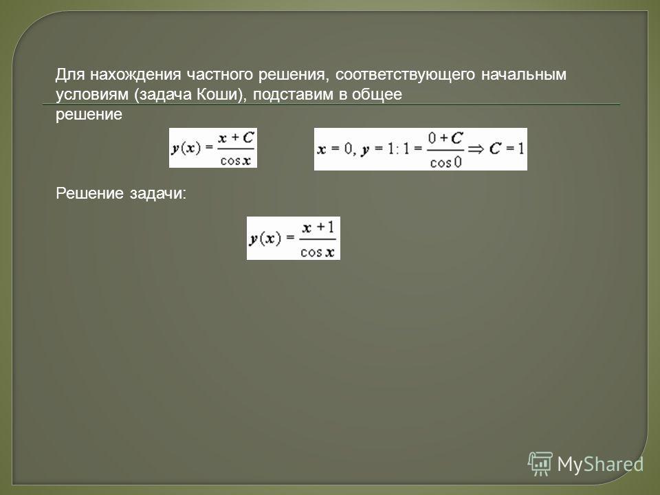 Для нахождения частного решения, соответствующего начальным условиям (задача Коши), подставим в общее решение Решение задачи: