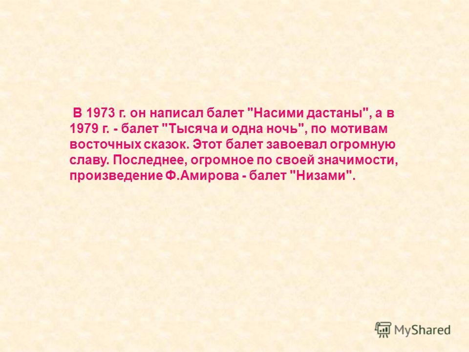 В 1948 г. он заканчивает Азербайджанскую Государственную Консерваторию.. Его опера, оперетты, балет и симфонические мугамы завоевали большую признательность поклонников музыки. Созданные Ф. Амировым симфонические мугамы