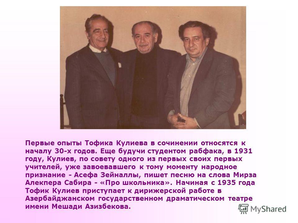 Тофик Кулиев родился 7ноября 1917 года в Баку, в семье служащего. Удивительные музыкальные способности привели его уже в 12-ти летнем возрасте на студенческую скамью Азербайджанской государственной консерватории, а в 1934 году. Он поступает в бакинск
