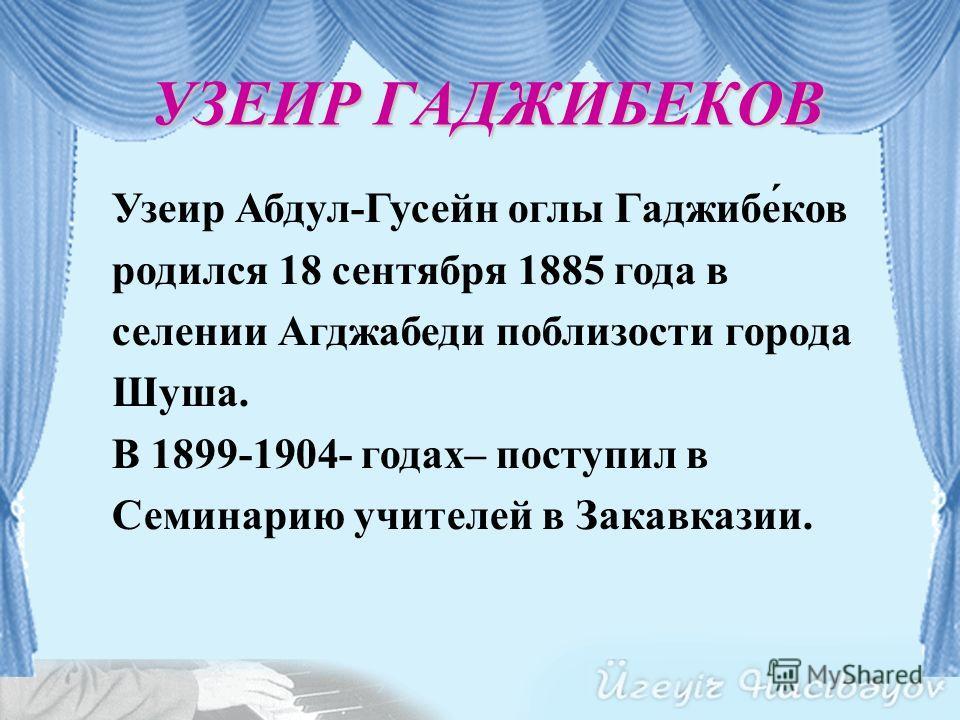 Абдул-Гусейн Гаджибеков Ширинбейим-ханум из рода Аливердибековых
