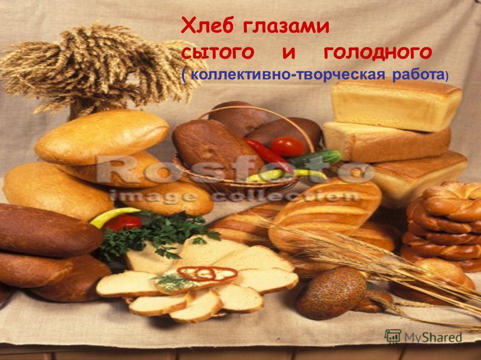 Хлеб глазами сытого и голодного ( коллективно-творческая работа )