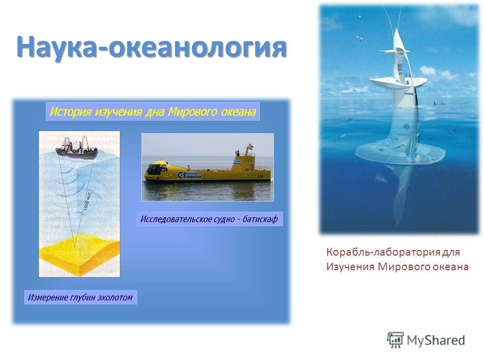Наука-океанология Корабль-лаборатория для Изучения Мирового океана