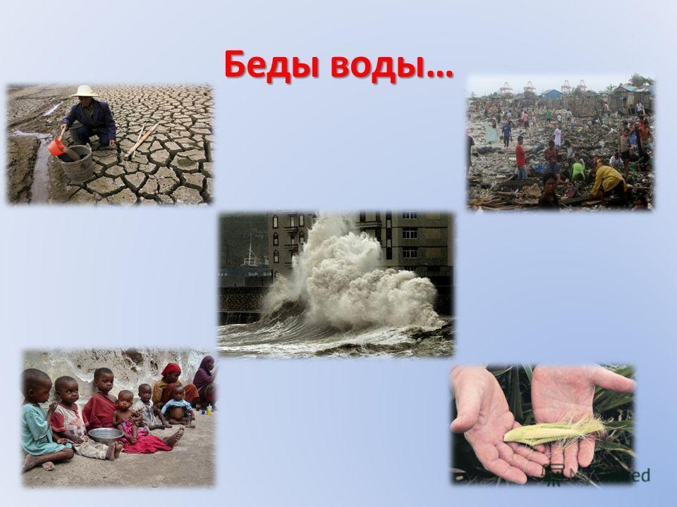 Беды воды…