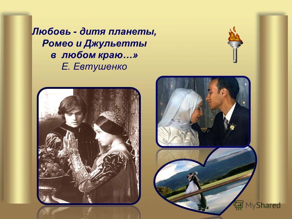 Любовь - дитя планеты, Ромео и Джульетты в любом краю…» Е. Евтушенко