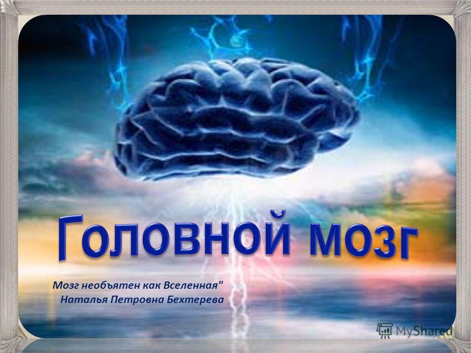 Мозг необъятен как Вселенная Наталья Петровна Бехтерева