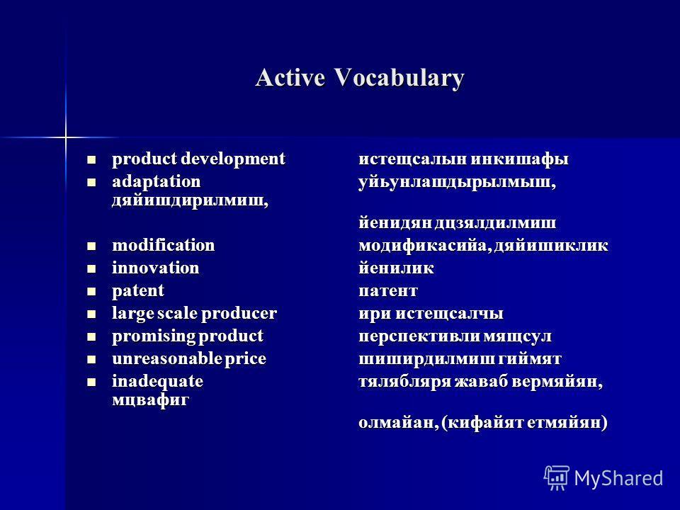 Active Vocabulary product development истещсалын инкишафы product development истещсалын инкишафы adaptation уйьунлашдырылмыш, дяйишдирилмиш, adaptation уйьунлашдырылмыш, дяйишдирилмиш, йенидян дцзялдилмиш modification модификасийа, дяйишиклик modifi
