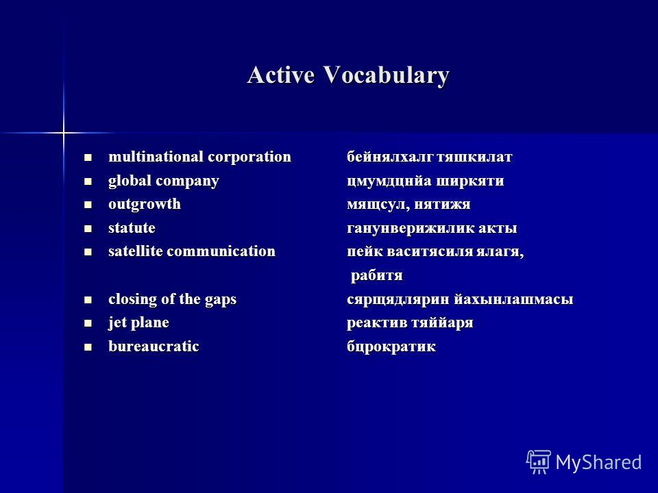 Active Vocabulary multinational corporation бейнялхалг тяшкилат multinational corporation бейнялхалг тяшкилат global company цмумдцнйа ширкяти global company цмумдцнйа ширкяти outgrowth мящсул, нятижя outgrowth мящсул, нятижя statute ганунверижилик а