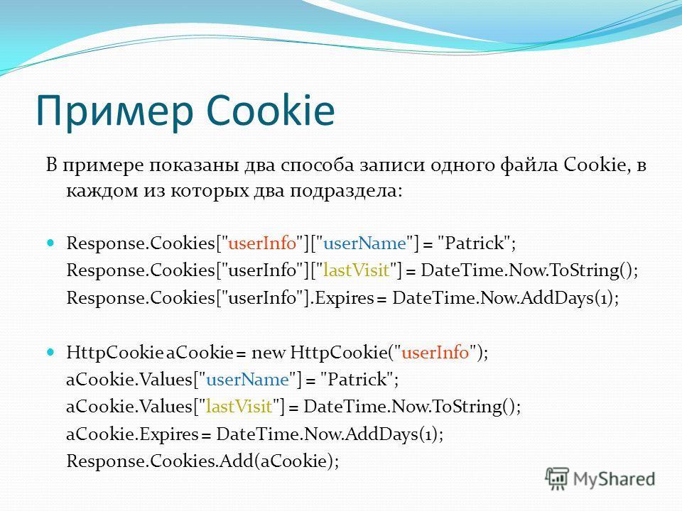 Пример Cookie В примере показаны два способа записи одного файла Сookie, в каждом из которых два подраздела: Response.Cookies[