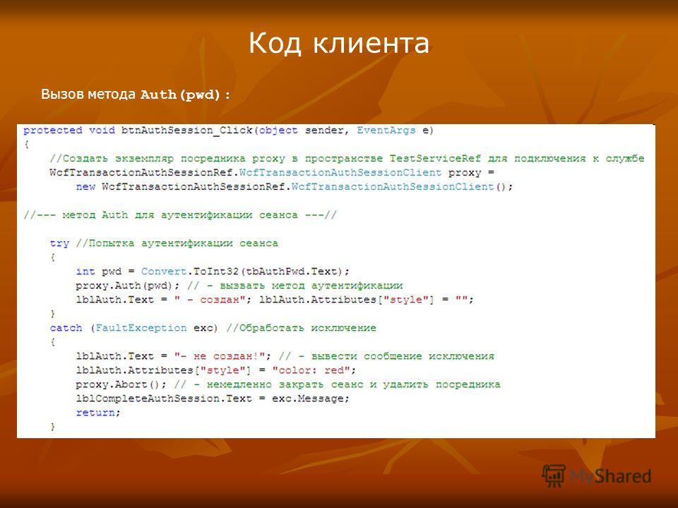 Код клиента Вызов метода Auth(pwd):