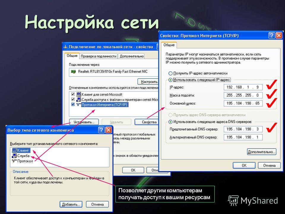 Настройка сети Позволяет другим компьютерам получать доступ к вашим ресурсам
