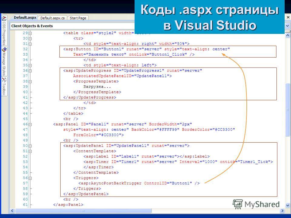 Коды.aspx страницы в Visual Studio
