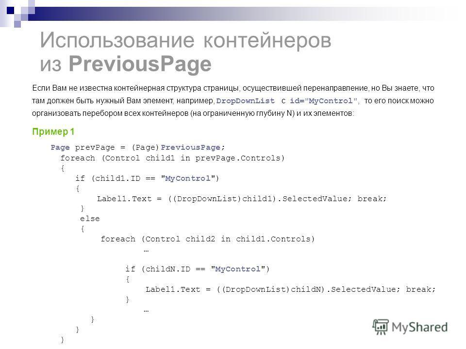 Использование контейнеров из PreviousPage Page prevPage = (Page)PreviousPage; foreach (Control child1 in prevPage.Controls) { if (child1.ID ==