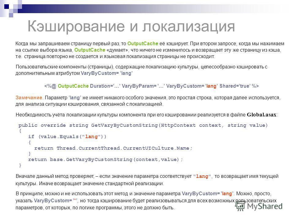 Кэширование и локализация Когда мы запрашиваем страницу первый раз, то OutputCache её кэширует. При втором запросе, когда мы нажимаем на ссылке выбора языка, OutputCache «думает», что ничего не изменилось и возвращает эту же страницу из кэша, т.е. ст
