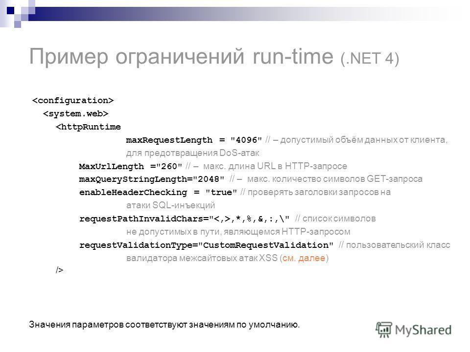 Пример ограничений run-time (.NET 4)  Значения параметров соответствуют значениям по умолчанию.