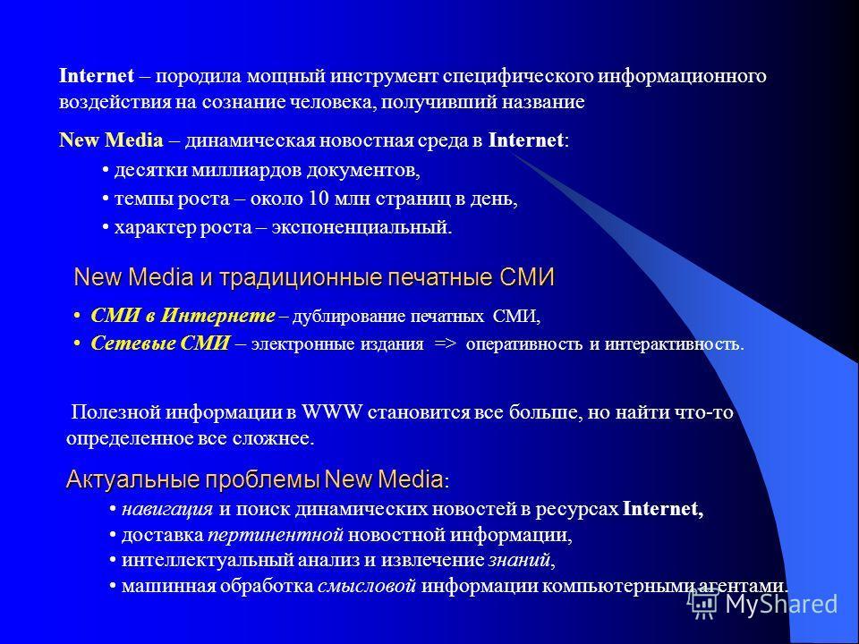 Internet – породила мощный инструмент специфического информационного воздействия на сознание человека, получивший название New Media – динамическая новостная среда в Internet: десятки миллиардов документов, темпы роста – около 10 млн страниц в день,