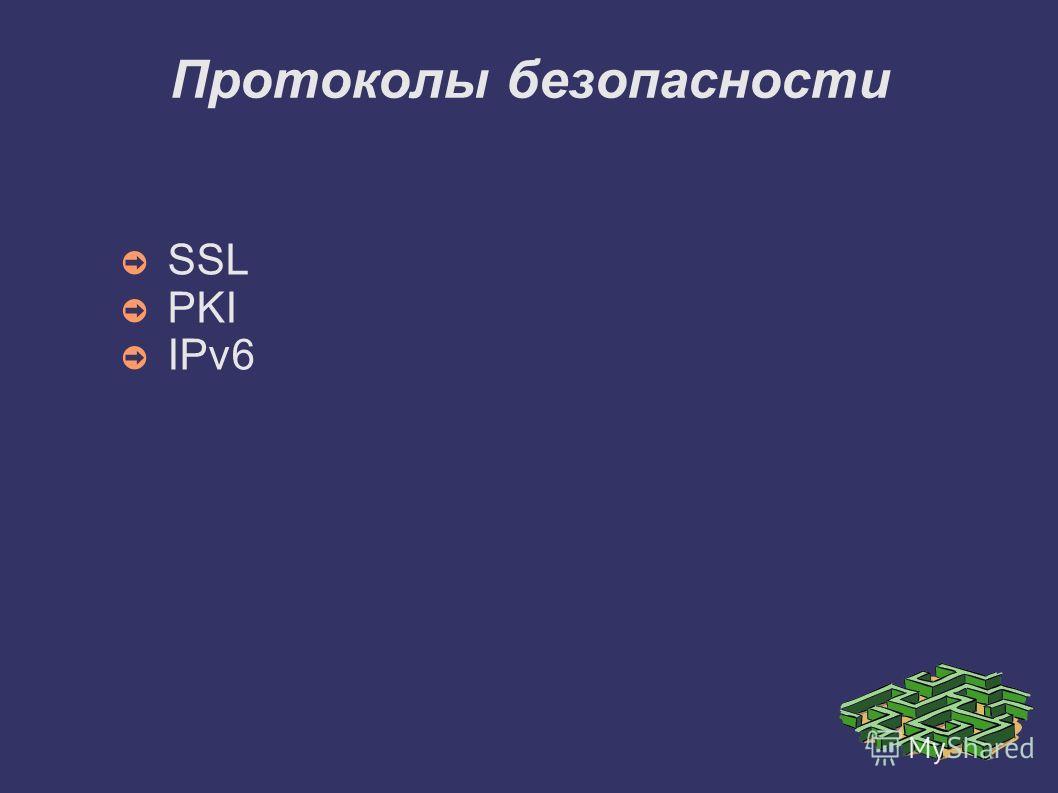 Протоколы безопасности SSL PKI IPv6