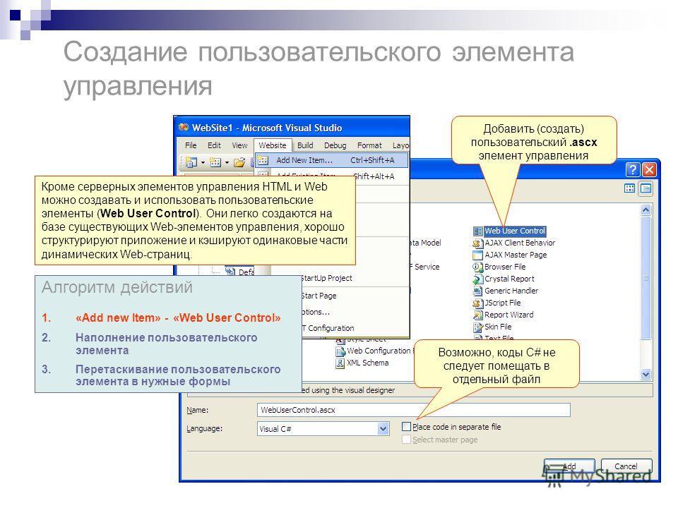 Создание пользовательского элемента управления Добавить (создать) пользовательский.asсx элемент управления Кроме серверных элементов управления HTML и Web можно создавать и использовать пользовательские элементы (Web User Control). Они легко создаютс
