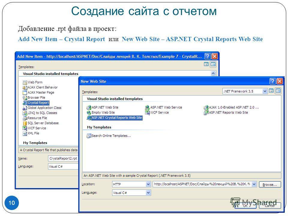 Создание сайта с отчетом Добавление.rpt файла в проект: Add New Item – Crystal Report или New Web Site – ASP.NET Crystal Reports Web Site 10