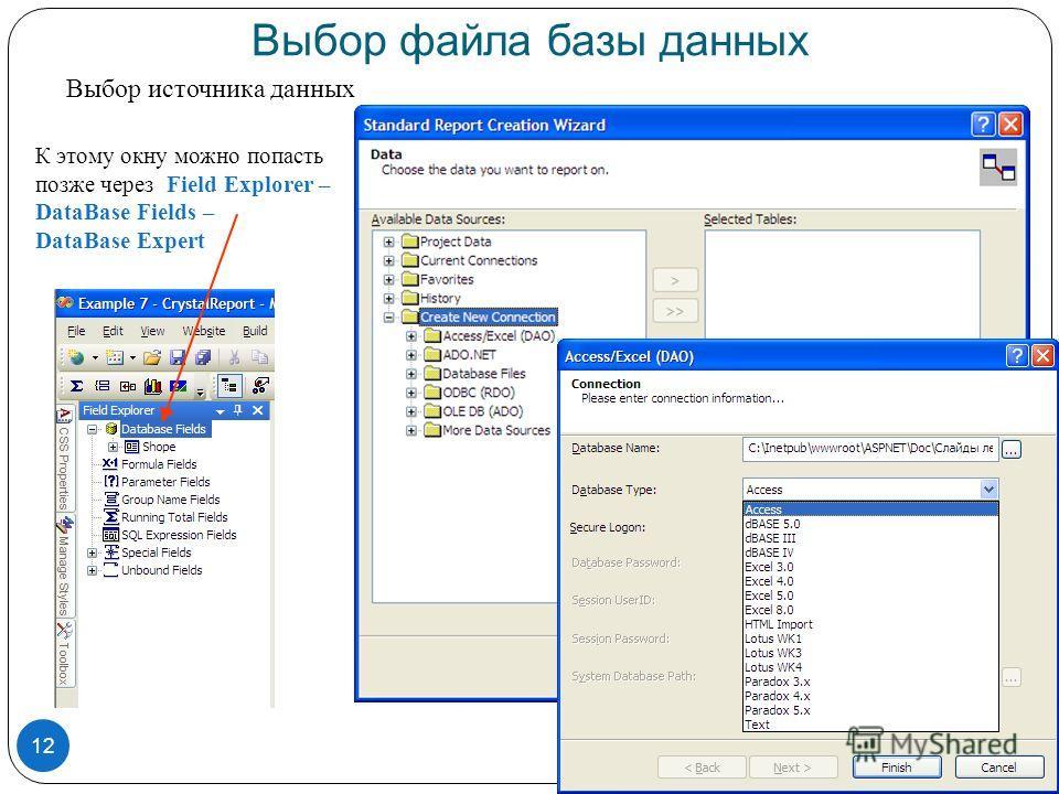 Выбор файла базы данных Выбор источника данных К этому окну можно попасть позже через Field Explorer – DataBase Fields – DataBase Expert 12