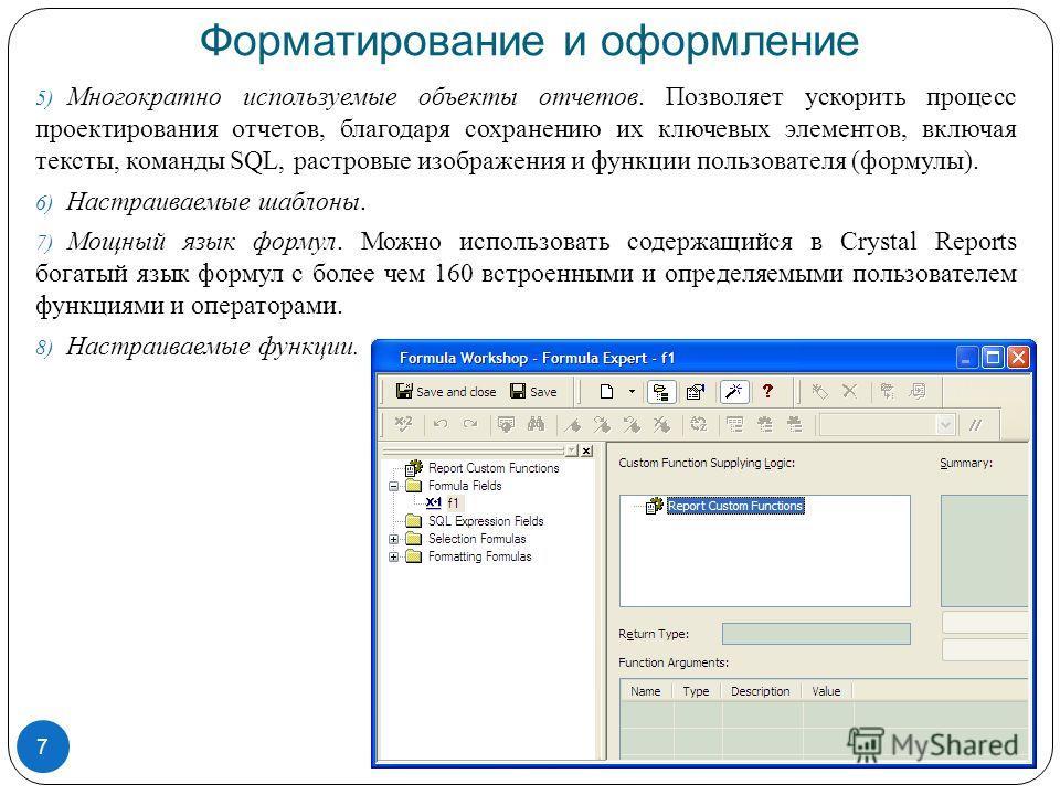 Форматирование и оформление 5) Многократно используемые объекты отчетов. Позволяет ускорить процесс проектирования отчетов, благодаря сохранению их ключевых элементов, включая тексты, команды SQL, растровые изображения и функции пользователя (формулы