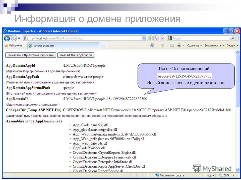 Информация о домене приложения После 15 перекомпиляций – Новый домен с новым идентификатором