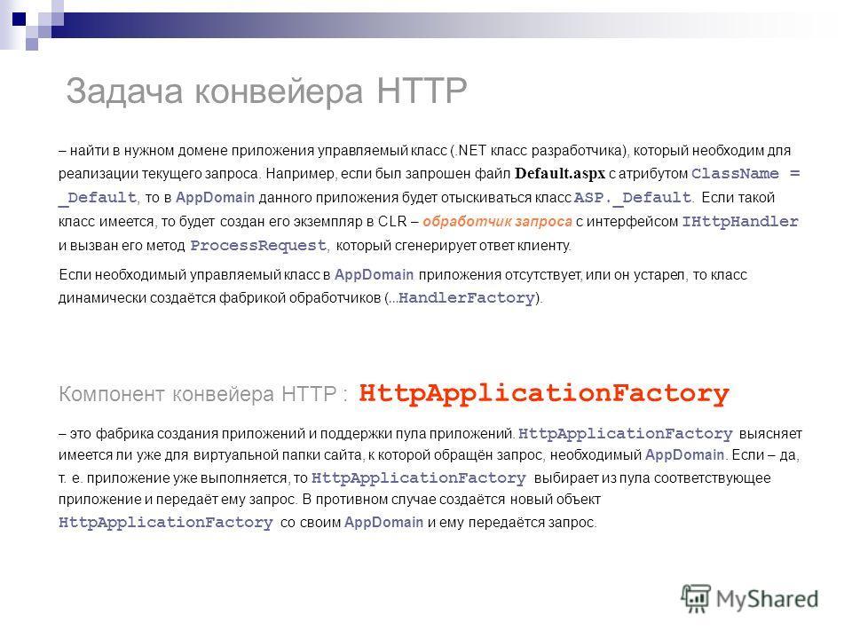 Задача конвейера HTTP – найти в нужном домене приложения управляемый класс (.NET класс разработчика), который необходим для реализации текущего запроса. Например, если был запрошен файл Default.aspx с атрибутом ClassName = _Default, то в AppDomain да