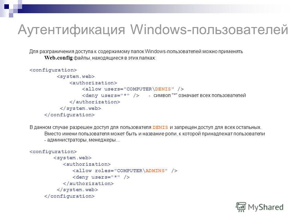 Аутентификация Windows-пользователей Для разграничения доступа к содержимому папок Windows-пользователей можно применять Web.config файлы, находящиеся в этих папках: - символ
