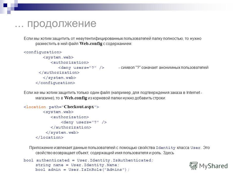 ... продолжение Если мы хотим защитить от неаутентифицированных пользователей папку полностью, то нужно разместить в ней файл Web.config с содержанием: - cимвол