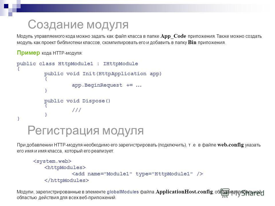 Создание модуля При добавлении HTTP-модуля необходимо его зарегистрировать (подключить), т.е в файле web.config указать его имя и имя класса, который его реализует. Модули, зарегистрированные в элементе globalModules файла ApplicationHost.config, обл