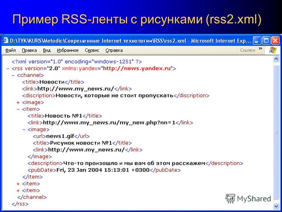 11 Пример RSS-ленты с рисунками (rss2.xml)