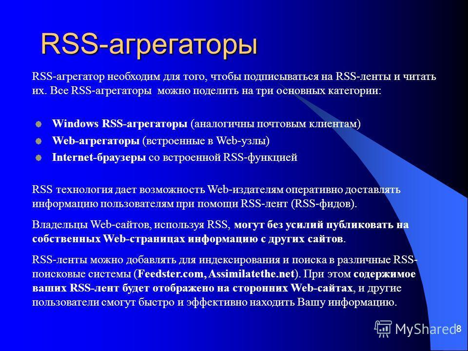 8 RSS-агрегаторы RSS-агрегатор необходим для того, чтобы подписываться на RSS-ленты и читать их. Все RSS-агрегаторы можно поделить на три основных категории: RSS технология дает возможность Web-издателям оперативно доставлять информацию пользователям