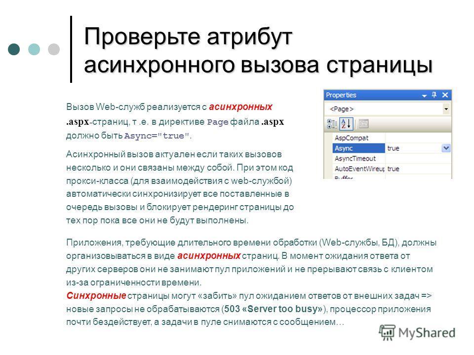Вызов Web-служб реализуется с асинхронных.aspx - страниц, т.е. в директиве Page файла.aspx должно быть Async=