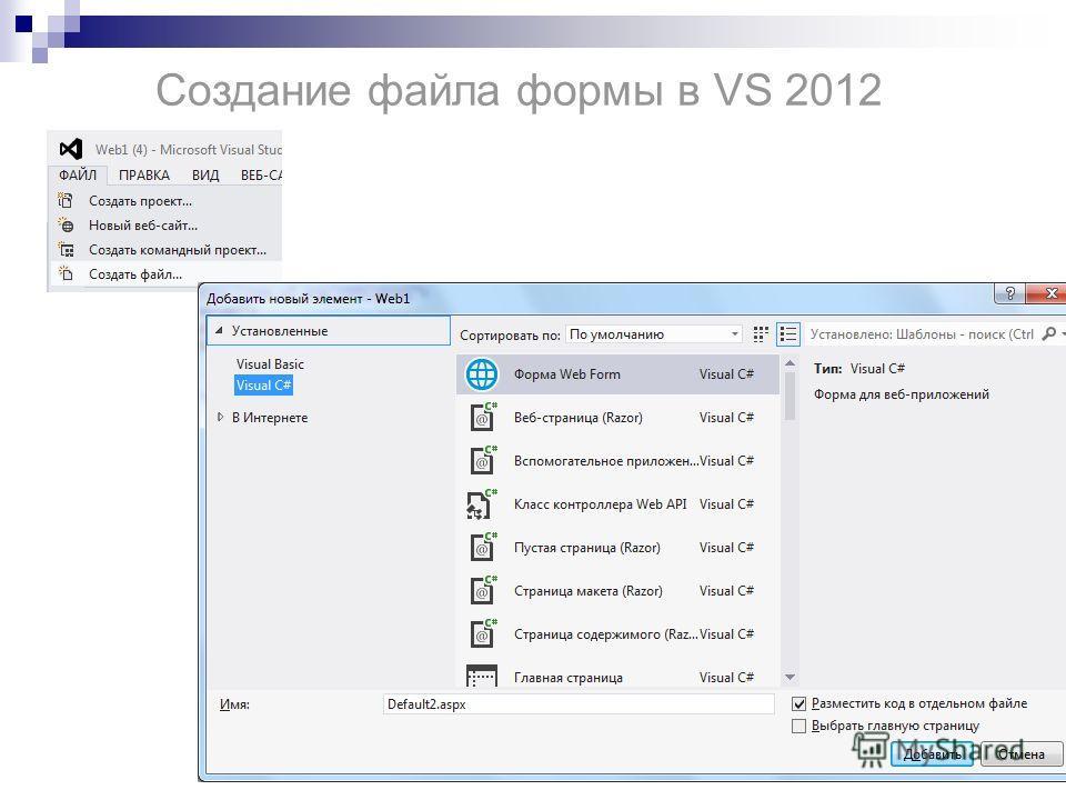 Создание файла формы в VS 2012