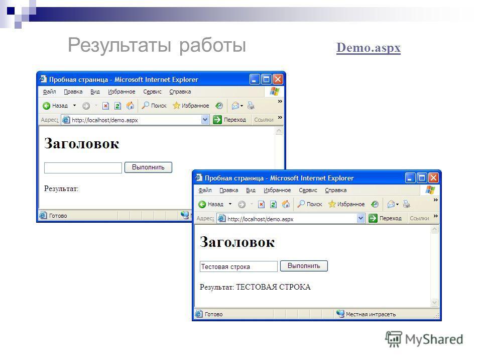 Результаты работы Demo.aspx Demo.aspx