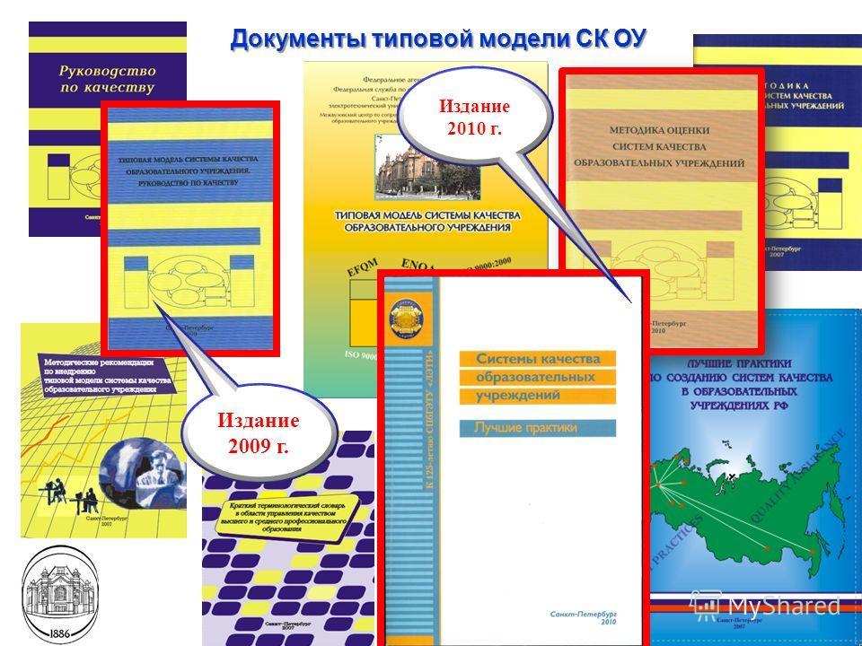 Документы типовой модели СК ОУ Издание 2009 г. Издание 2010 г.