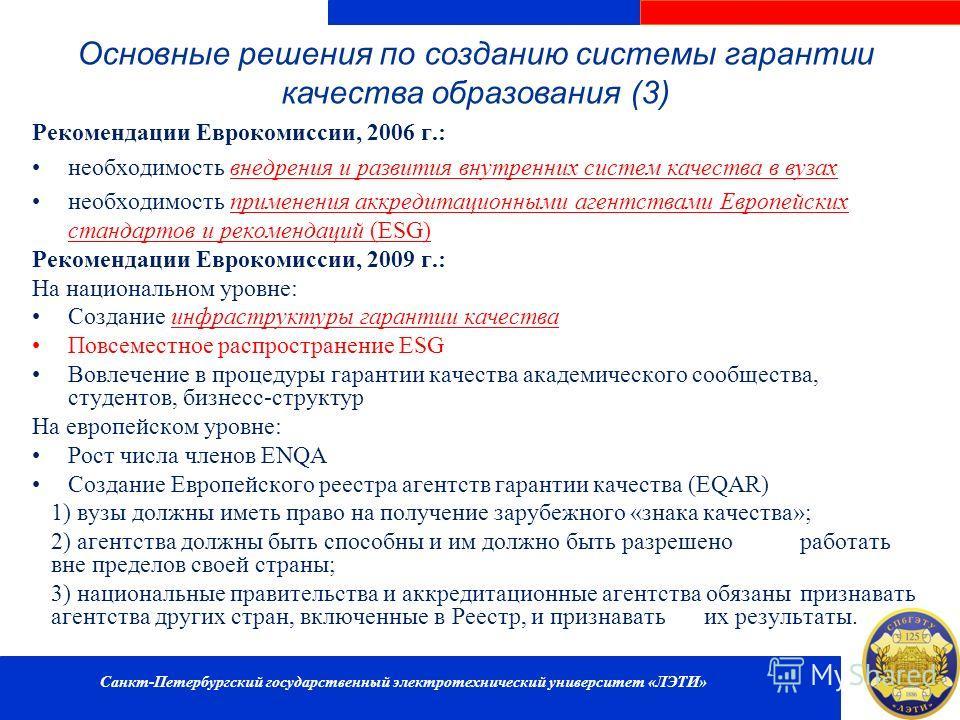 Основные решения по созданию системы гарантии качества образования (3) Рекомендации Еврокомиссии, 2006 г.: необходимость внедрения и развития внутренних систем качества в вузах необходимость применения аккредитационными агентствами Европейских станда