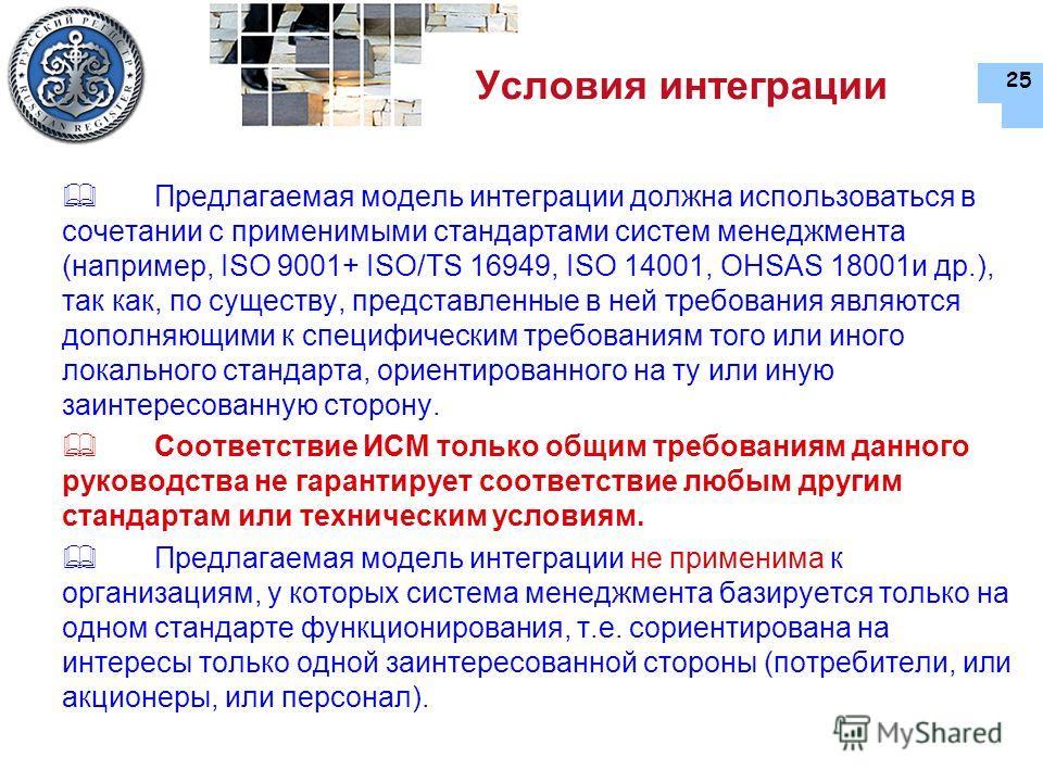 25 Условия интеграции Предлагаемая модель интеграции должна использоваться в сочетании с применимыми стандартами систем менеджмента (например, ISO 9001+ ISO/TS 16949, ISO 14001, OHSAS 18001и др.), так как, по существу, представленные в ней требования