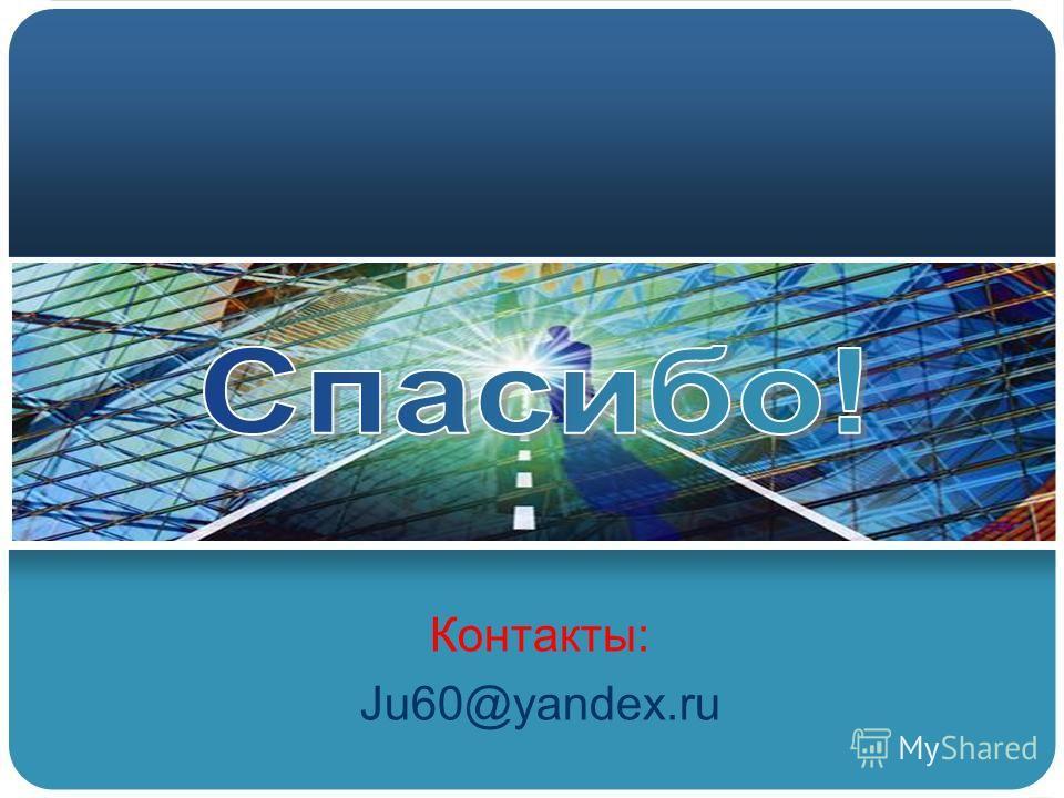 Контакты: Ju60@yandex.ru