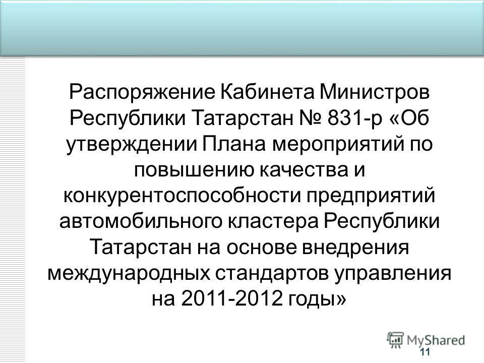 Подготовка кадров За последние 3 года в рамках целевой контрактной подготовки инженерных кадров в ВУЗы Татарстана поступило более 800 человек 10 Обучение высококвалифицированных специалистов в ведущих отечественных и зарубежных образовательных центра