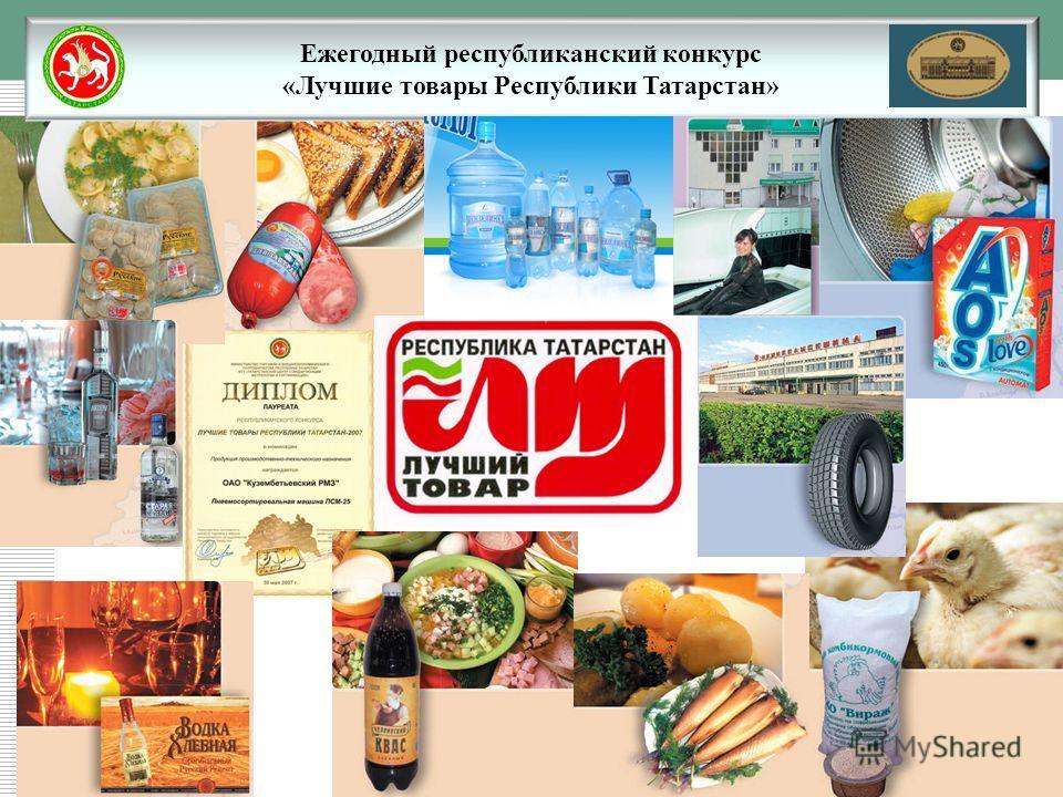 Ежегодный республиканский конкурс «Лучшие товары Республики Татарстан»