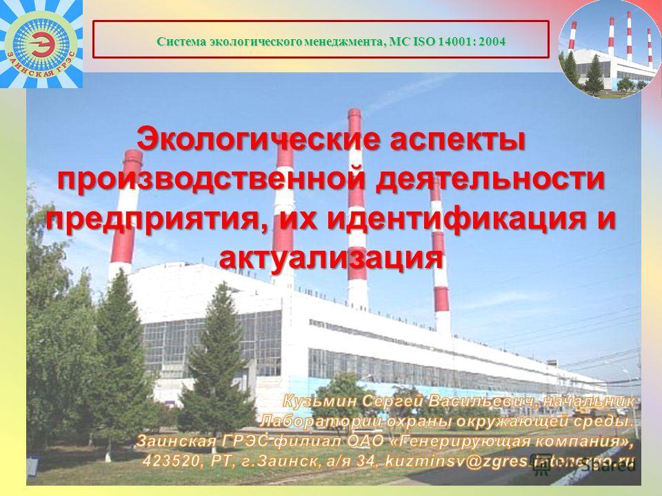 Система экологического менеджмента, МС ISO 14001: 2004 1