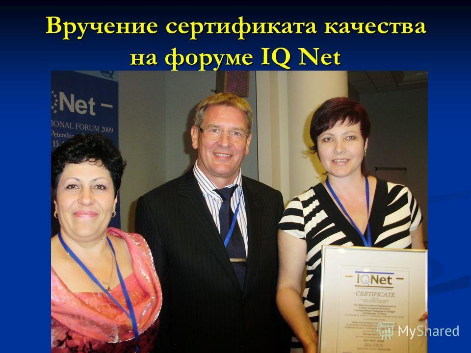 Вручение сертификата качества на форуме IQ Net
