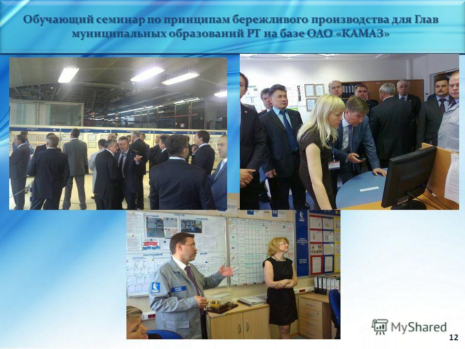 Обучающий семинар по принципам бережливого производства для Глав муниципальных образований РТ на базе ОАО «КАМАЗ» 12