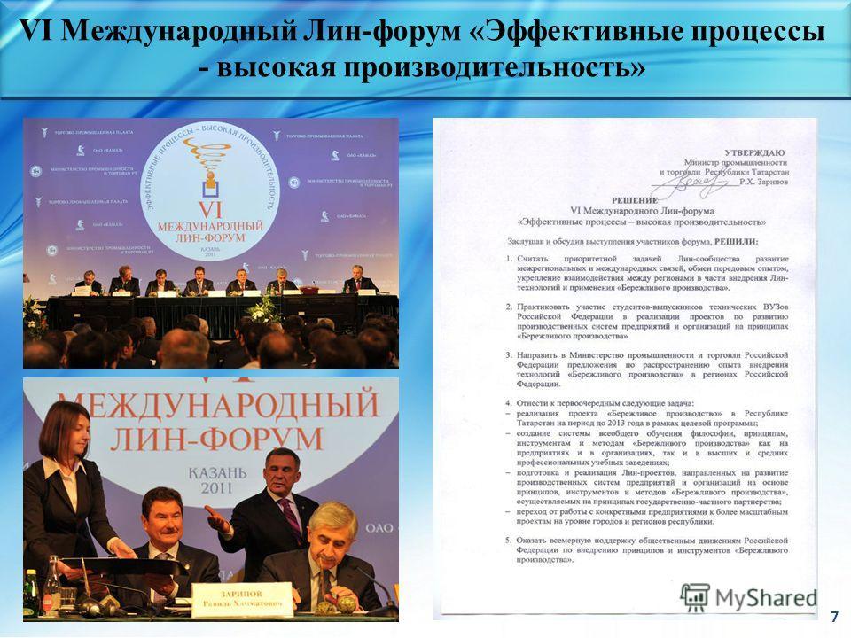 VI Международный Лин-форум «Эффективные процессы - высокая производительность» 7